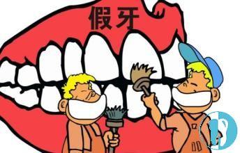 正确护理固定假牙