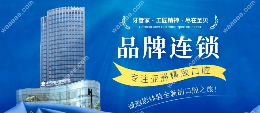 上海圣贝口腔品牌连锁.png