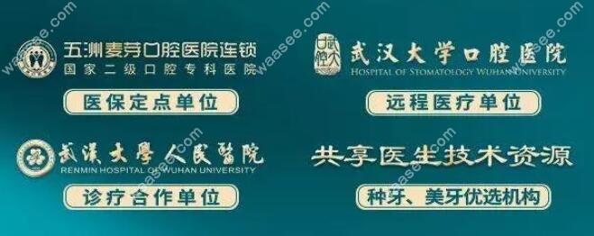 武汉五洲麦芽口腔优势