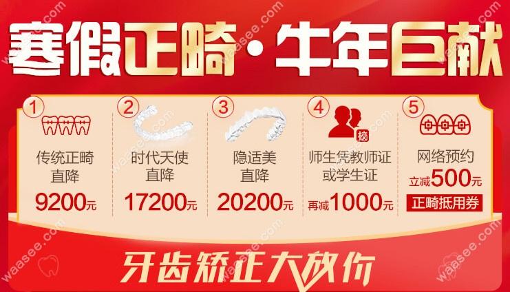 天哪!北京西尔在寒假做时代天使隐形矫正价格直降17200元起