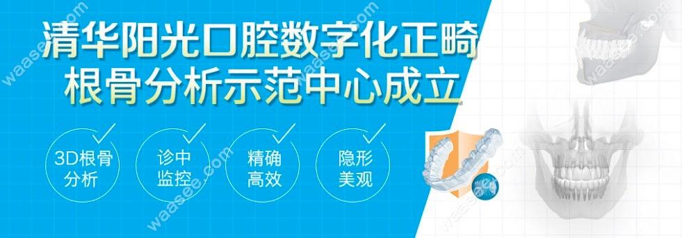 武汉清华阳光口腔数字化正畸.png